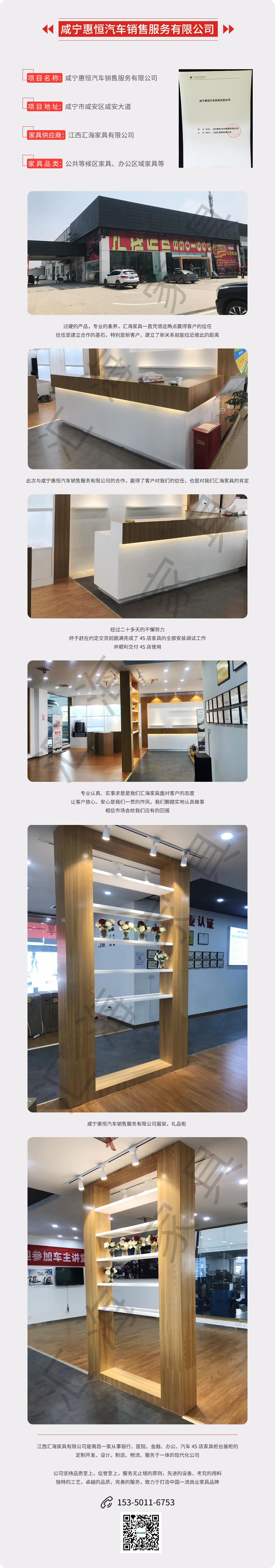 咸寧惠恒汽車銷售服務有限公司.jpg