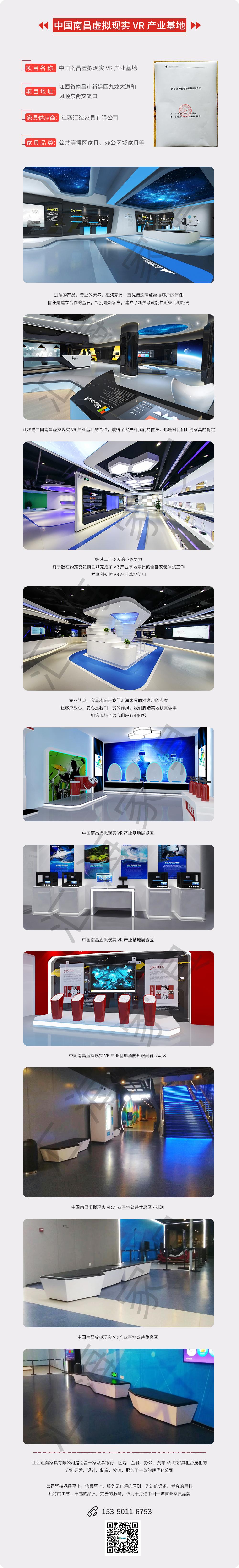 中國南昌虛擬現實VR產業基地.jpg