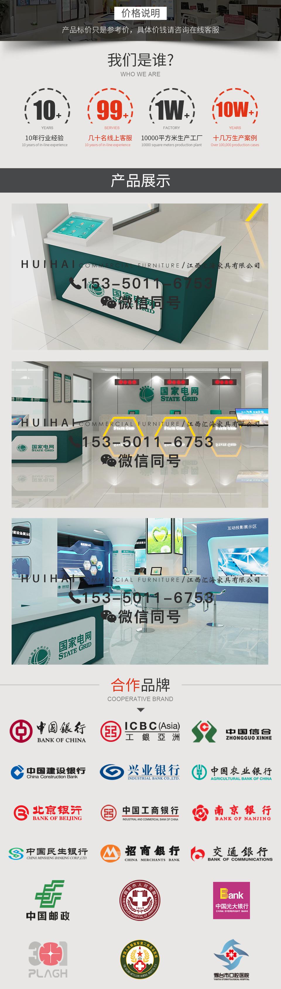 國家電網-智能前臺.jpg